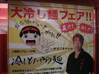 koenji-nakamoto48.jpg