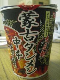 koenji-nakamoto56.jpg