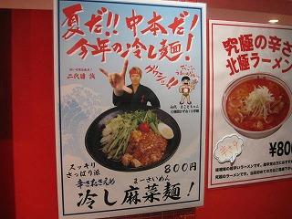 koenji-nakamoto59.jpg