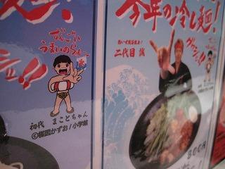 koenji-nakamoto60.jpg