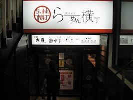koenji-ramen-yokocho13.jpg