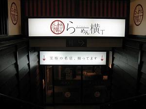 koenji-ramen-yokocho9.jpg