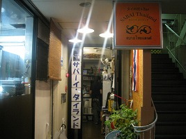 koenji-sabaai-thailand3.jpg