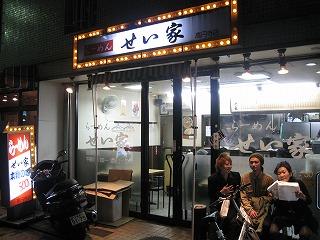 koenji-seiya64.jpg