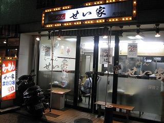 koenji-seiya88.jpg