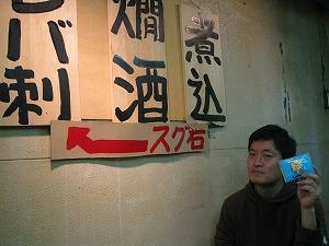 koenji-shimonya40.jpg