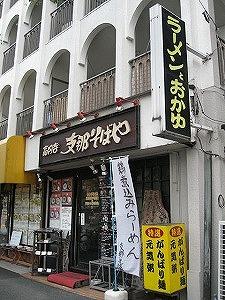 koenji-shinasobaya20.jpg