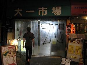 koenji-street173.jpg
