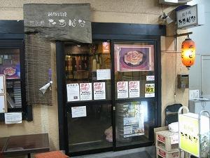 koenji-tachibana33.jpg