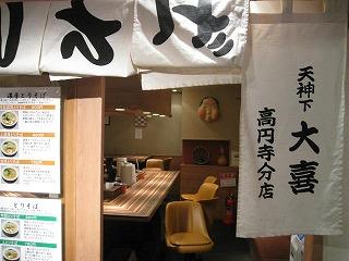 koenji-torisoba-daikian19.jpg