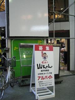 koenji-yamachan1.jpg