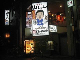 koenji-yamachan2.jpg