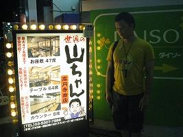 koenji-yamachan3.jpg
