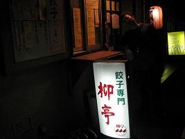 koenji-yanagitei2.jpg
