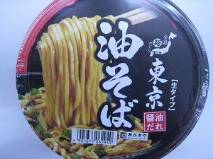 nagoya-sugakiya15.jpg