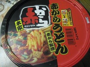 nagoya-sugakiya8.jpg