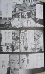 江戸川乱歩異人館 漫画 エロ