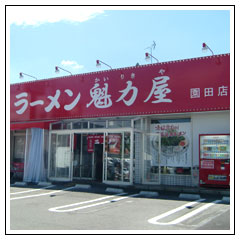 photo_sonoda.jpg