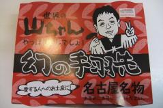 2012_03280028.jpg