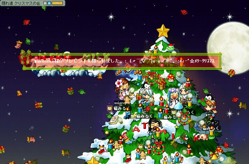 。∠(*゚∇゚*)☆メリークリスマス☆