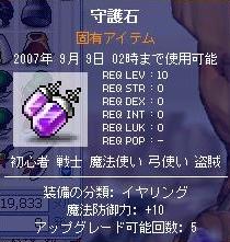 20070908-4.jpg