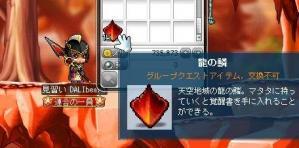 ヒゲ 龍の鱗 +7