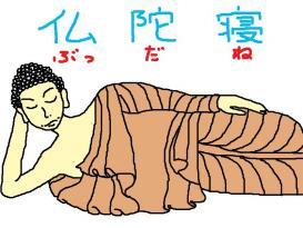 仏陀寝 (・ω・)モニュ?