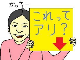 ガッキー ξ:D)| ̄|_...ン?