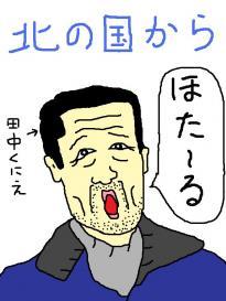 田中くにえ (・ω・)モニュ?