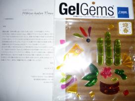 GelGems(ジェルジェム)