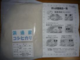 おこめ(1kg)