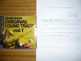 マルホンオリジナルサウンドトラックvol.1
