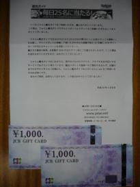 JCB岐阜とカード