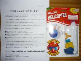 バルーンヘリコプター
