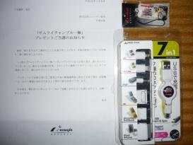 携帯アクセサリーセット