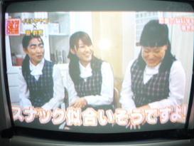 原幹恵ちゃん with 野獣2人