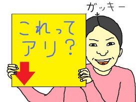 ガッキー (・ω・)モニュ?