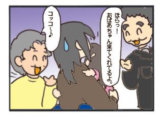 1コマ118-2