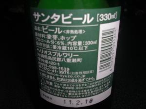 沖縄ヘリオスブルーワリー