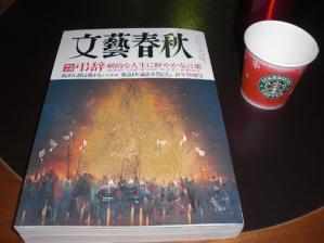 文芸春秋新年特別号特別企画 弔事