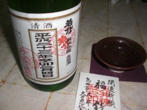平成23年立春のお酒 若竹