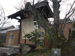 天然温泉三峰の門