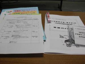 エクササイズ・ダイエット講座名古屋