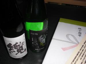 一ノ蔵さんのお酒「纜」