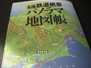 パノラマ地図帳