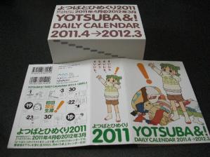 よつばと日めくり2011