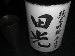 田光無ろ過純米2011雄町