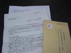 四日市大会委員会からのお手紙