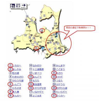 aomori_zenkai_20091020180922.jpg