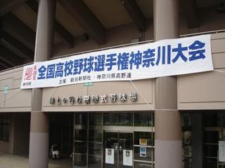 高校野球神奈川県予選 in 保土ヶ谷球場